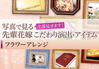 「写真で見る」先輩花嫁のこだわり演出・アイテム【フラワーアレンジ】