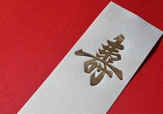 結婚式のご祝儀袋の書き方~夫婦、連名、会社名の場合