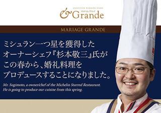 【マリアージュグランデ】ミシュラン一つ星を獲得したオーナーシェフ『杉本敬三』氏が婚礼料理をプロデュース!