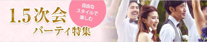 1.5次会パーティ特集