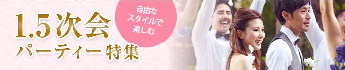 1.5次会パーティー特集