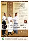 【オーベルジュ オー・ミラドー】勝又シェフが饗宴『真の美食を味わう会』