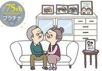 75周年 プラチナ婚式の名前の意味と関連するプレゼント