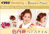 和装×洋装ヘアトレンド!色打掛におすすめしたいヘアスタイル