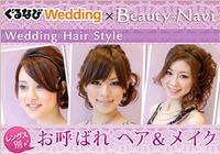 結婚式のヘアスタイル お呼ばれ ヘア&メイク