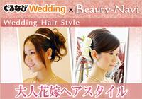 会場の雰囲気にあわせてバランスよく♪大人花嫁に参考にしてもらいたいヘアスタイル極意