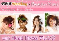 ウエディングヘアスタイル with Head Dress アレンジ