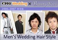 【2006-2007年秋冬版】Men's Wedding Hair Style