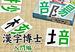 漢字を組み立てる[カードゲーム]漢字博士《二次会ゲームコレクション50》