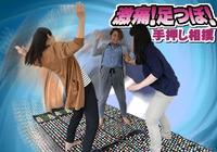 激痛!足つぼ! 手押し相撲《二次会ゲームコレクション52》