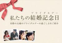 家族一緒派?夫婦水入らず派?リアルレポート!結婚記念日の過ごし方を大公開!