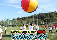ジャンボビーチボール トスリフティング 団体戦《二次会ゲームコレクション61》