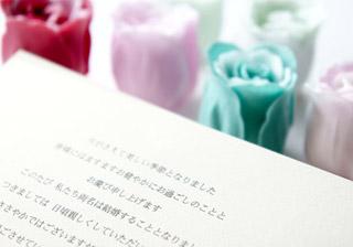 知っておきたい結婚式の招待状 基本の文例