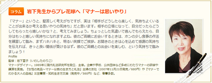iwashita_shokujimanner