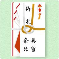 表書きは「御礼」。両家の名字を書きます。媒酌人へのお礼は20~30万円と多額になるので、金銀または紅白の結びきりの祝儀袋を用意しましょう。