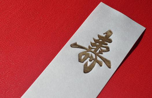 ご祝儀袋の書き方~夫婦、連名、会社名の場合