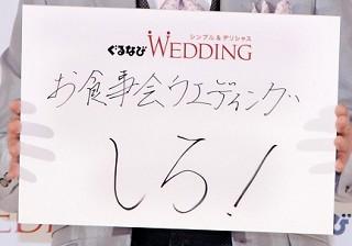 坂上忍さんも大賛成!「お食事会ウエディング」記者発表会レポート