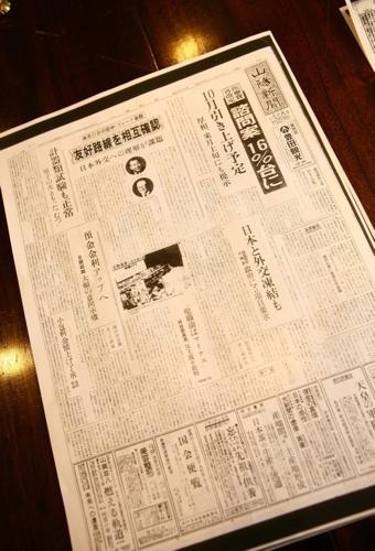 新郎新婦が生まれた日の新聞をゲストの控室に置いて、待ち時間の退屈しのぎに