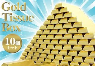 金塊を積み上げろ! ゴールデン タワーゲーム!!《二次会ゲームコレクション18》