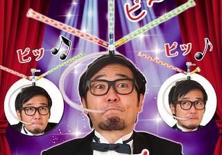 1!2!3!「ピ~~~」息で数字を表すゲーム おつむのピーヒャラ《二次会ゲームコレクション21》
