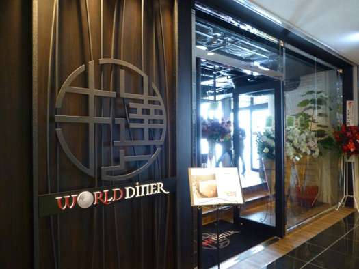 WORLD DINER produced by 牛の達人