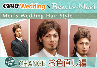 女性だけじゃない!男性もこだわりたい!Men's Wedding Hair Style【お色直し編】