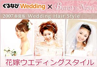 【2007年春夏版】一生で一番キレイな一日に!花嫁ウエディングスタイル