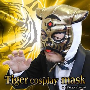 タイガーコスプレマスク