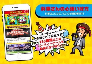 無料!幹事さんのお助けアプリ!「ゲットクラブ」でビンゴ!《二次会ゲームコレクション36》