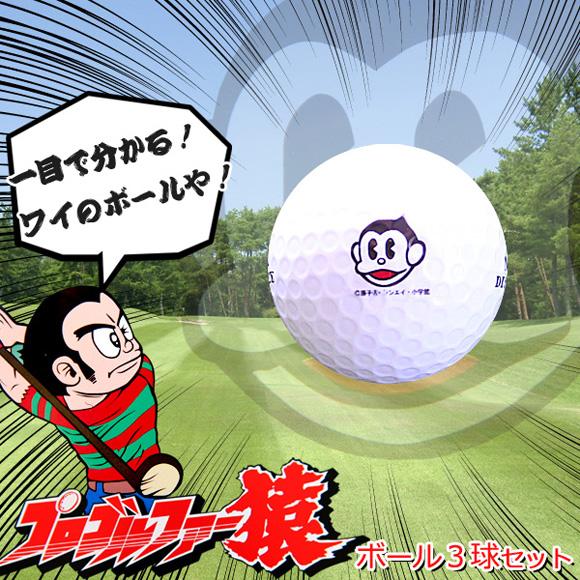 プロゴルファー猿 ボール3球セット