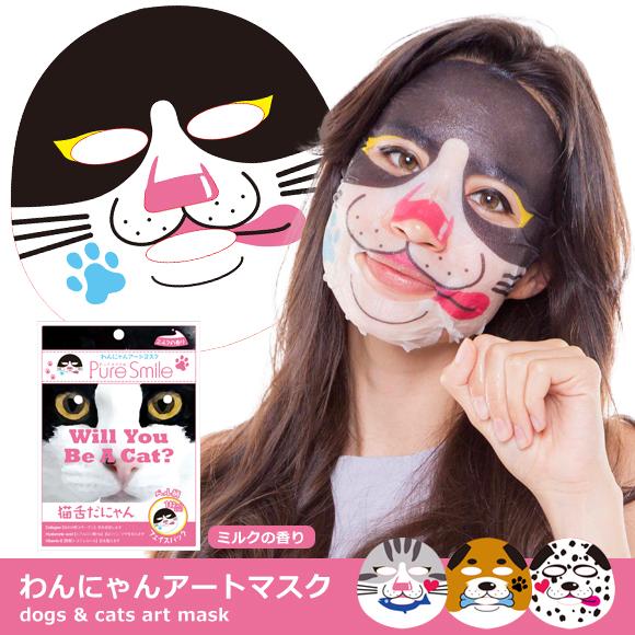 わんにゃんアートマスク