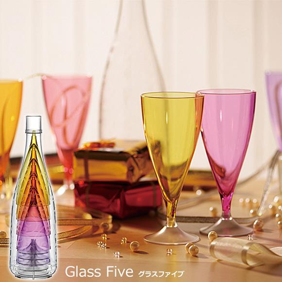 キレイなアクリルグラスもおすすめ!「5色セットのシャンパングラスGlassFive」