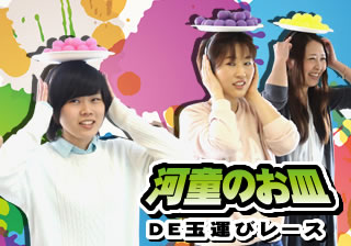 河童のお皿DE玉運びレース《二次会ゲームコレクション51》