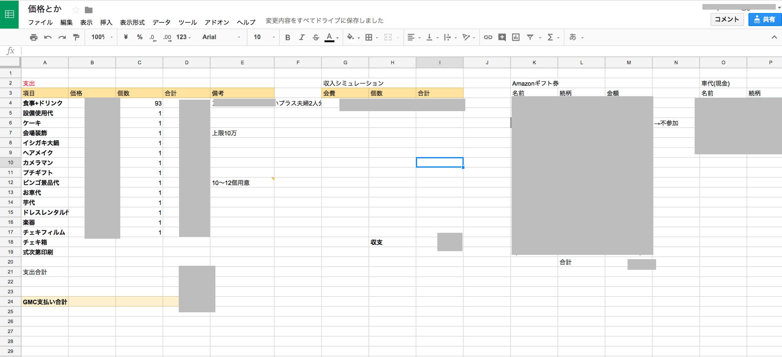 出席者リストや収支はGoogle driveで管理