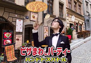 ピザまわしパーティー ハンドトスバトル《二次会ゲームコレクション60》