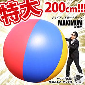 特大200cm!ジャイアントビーチボール
