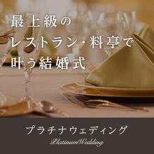 最上級のレストラン・料亭で叶う結婚式 プラチナウェディング