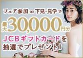 がんばる未来の花嫁さんに、期間限定で最大30,000円分のJCBギフトカードをプレゼント!
