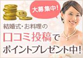 あなたの結婚式の口コミ大募集!!