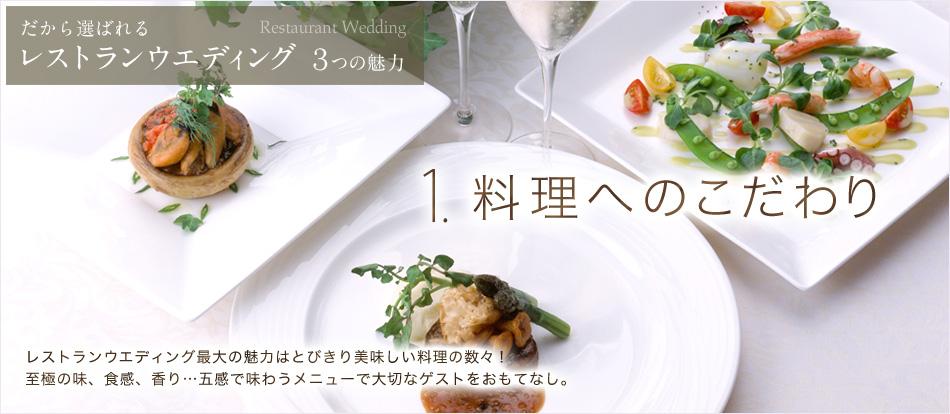 だから選ばれる レストランウエディング-料理へのこだわり-