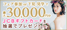 フェア参加 or 下見・見学で最大30,000円分JCBギフトカードを抽選でプレゼント!