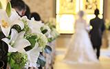 挙式のみOKの結婚式場