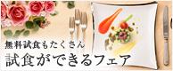 味とおもてなしを体験 試食ができるフェア特集