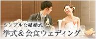 シンプルな結婚式 挙式&会食ウエディング特集