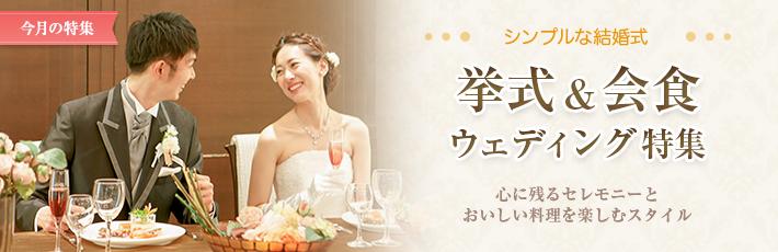 シンプルな結婚式 挙式&会食ウェディング特集