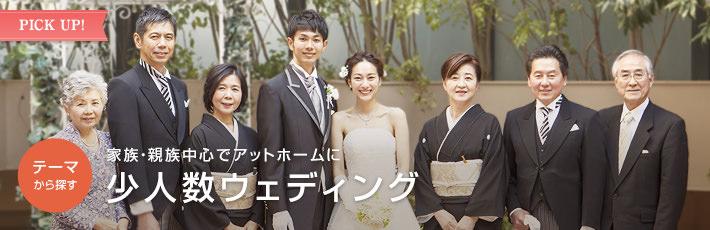 家族・親族中心の少人数結婚式