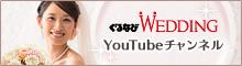 ハッピーウエディングストーリー! ぐるなびWEDDING YouTubeチャンネル
