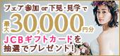 フェア参加 or 下見・見学で最大30,000円分JCBギフトカードをプレゼント!