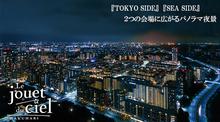 千葉・幕張でレストランウエディング・1.5次会なら当会場へ!