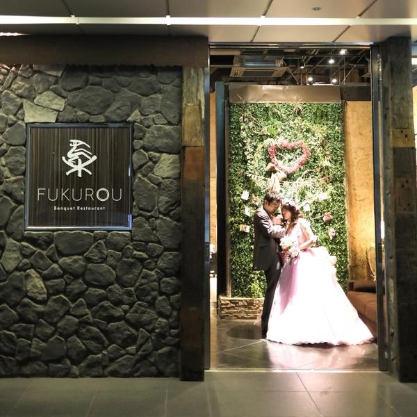大宮 レストランウエディング FUKUROU